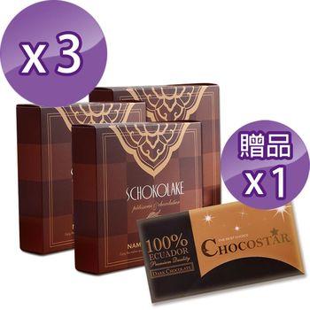 【巧克力雲莊】經典生巧克力x3盒送巧克之星-厄瓜多100%黑巧克力x1  送聖誕節好禮