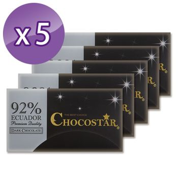 【巧克力雲莊】巧克之星-厄瓜多92%黑巧克力5片組(高純度巧克力) 送聖誕節好禮