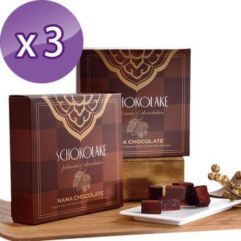 【巧克力雲莊】經典生巧克力x3盒↘特惠 (頂級生巧克力) 送聖誕節好禮