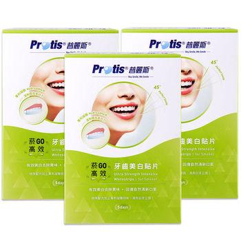 最新Protis普麗斯-(菸GO高效5日)牙齒美白貼片-3組