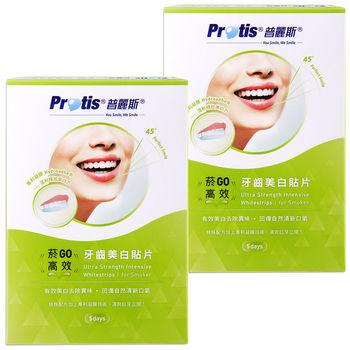 最新Protis普麗斯-(菸GO高效5日)牙齒美白貼片-2組