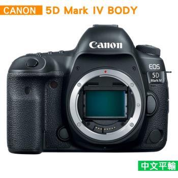 Canon EOS 5D Mark IV / 5DM4 (5D4)單機身*(中文平輸)