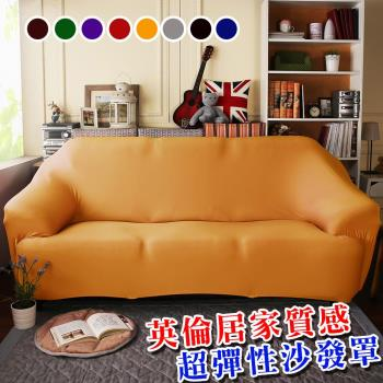 【HomeBeauty】防扯囊袋彈性沙發罩2+3人座-嫩薑黃
