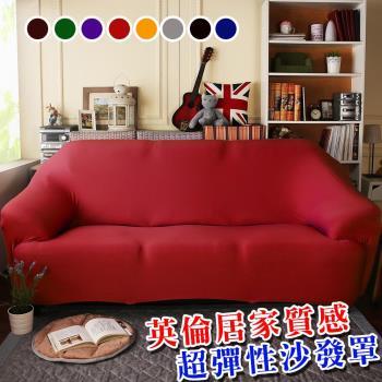 【HomeBeauty】防扯囊袋彈性沙發罩2+3人座-奢華紅