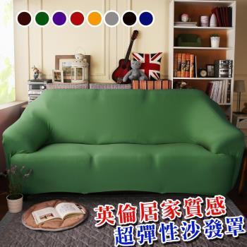 【HomeBeauty】防扯囊袋彈性沙發罩3人座-孔雀綠