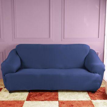 【HomeBeauty】防扯囊袋彈性沙發罩3人座-寶石藍