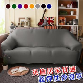 【HomeBeauty】防扯囊袋彈性沙發罩3人座-優雅灰