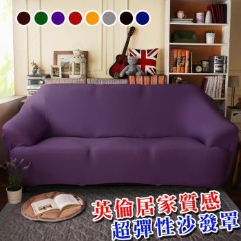 【HomeBeauty】防扯囊袋彈性沙發罩3人座-神秘紫