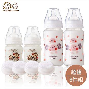 【台灣Double Love】寬口徑玻璃奶瓶/副食品儲存瓶2大2小120ML/240ML(含密封蓋+奶嘴環)-8件組-羊+猴【A10040】