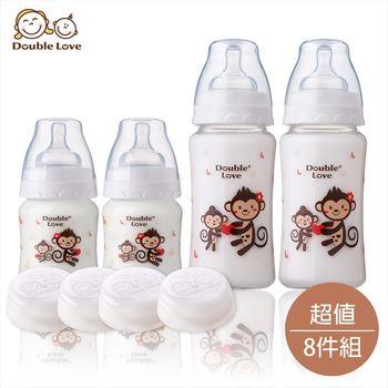 【台灣Double Love】寬口徑玻璃奶瓶/副食品儲存瓶2大2小120ML/240ML(含密封蓋+奶嘴環)-8件組-猴【A10064】