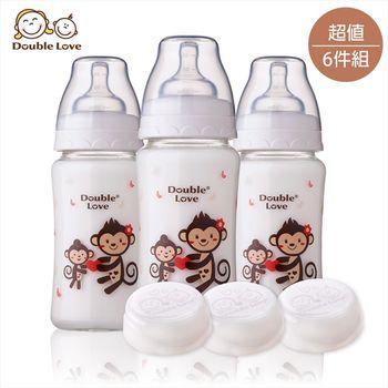 【台灣Double Love】240ML寬口徑玻璃奶瓶/副食品儲存瓶-6件組(含密封蓋+奶嘴環)-猴【A10062】