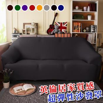 【HomeBeauty】防扯囊袋彈性沙發罩1+2+3人座--曜石黑
