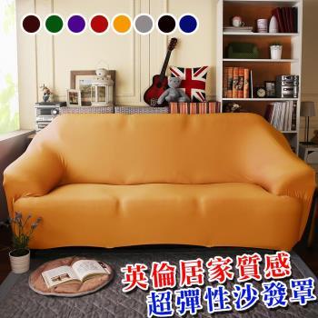 【HomeBeauty】防扯囊袋彈性沙發罩1+2+3人座--嫩薑黃
