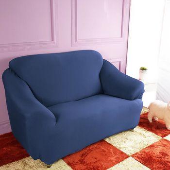 【HomeBeauty】防扯囊袋彈性沙發罩2+3人座-寶石藍