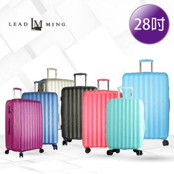 LEADMING- 氣質玩家28吋輕旅行箱-顏色任選