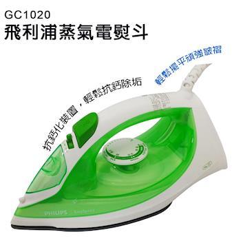《買就送》【飛利浦】蒸氣電熨斗GC1020