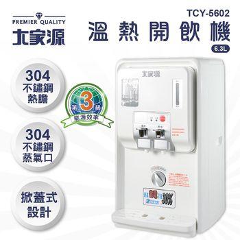 大家源 6.5L節能溫熱開飲機-愛河特仕版 TCY-5602