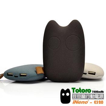 iNeno-E320 豆豆龍行動電源 7800mAh (台灣BSMI認證)