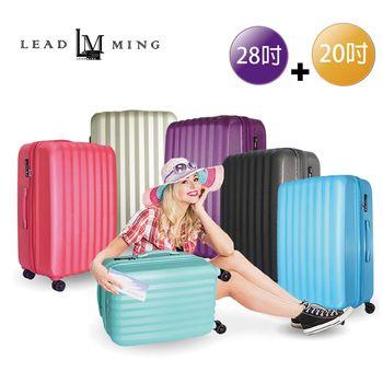 LEADMING- 氣質玩家20吋+28吋輕旅行箱-顏色任選