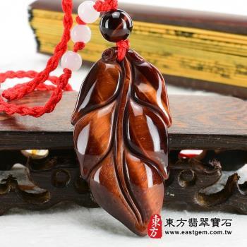 【東方翡翠寶石】葉子(一夜致富)紅虎眼石花件吊墜(雕工細緻)LE023