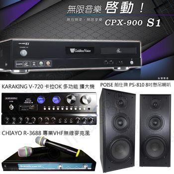 Golden Voice 電腦伴唱機 金嗓公司出品 CPX-900 S1++KARAKING V-720+CHIAYO R-3688