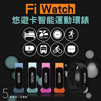 【Fiwatch】智能悠遊運動環錶(搭載悠遊卡行動支付+五款顏色錶帶)