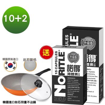 【諾得】清體素膠囊(30粒x10盒) 贈諾得清體素(15粒x1盒)及韓國原裝進口鈦石羽量不沾鍋