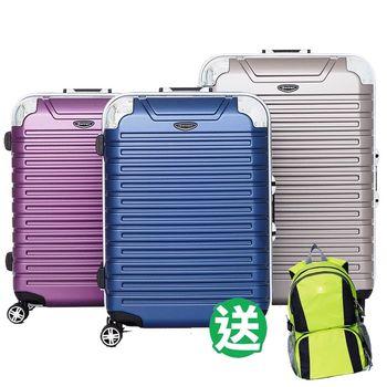 【EMINENT雅仕】23吋台灣製造 鋁框箱 行李箱 旅行箱(任選一枚9Q3)