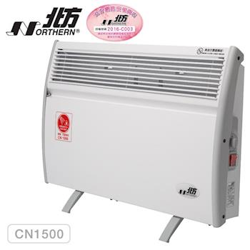 德國北方NORTHERM 第二代對流式電暖器 CN1500【房間、浴室兩用】