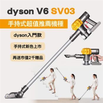福利品【dyson 】SV03 無線手持式吸塵器(法拉利黃)