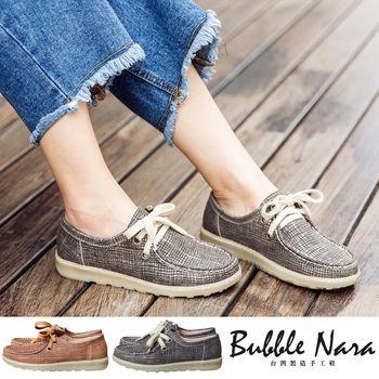 波波娜拉 Bubble Nara-網。點金羊皮袋鼠氣墊鞋