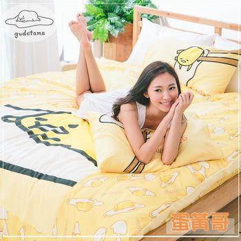【卡通正版寢具】雙人床包被套四件組-懶懶蛋黃哥