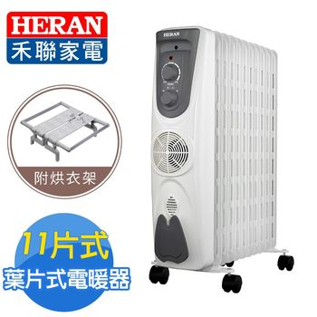 [禾聯] 寒流終結者 11葉片式電暖器(HOH-15M11Y)