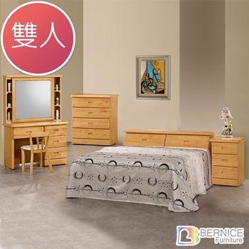 Bernice-維達5尺雙人六件式房間組(床頭箱+床底+床頭櫃+斗櫃+化妝台含椅)
