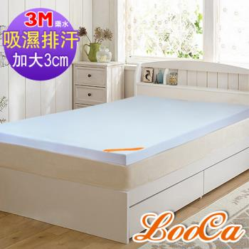《限時贈枕》LooCa 吸濕排汗3cm記憶床墊-加大