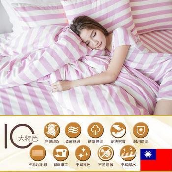 無印系列 針織風雙人特大三件式床包+枕套組#6