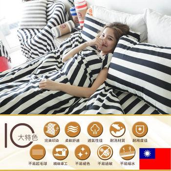 無印系列 針織風雙人三件式床包+枕套組#2