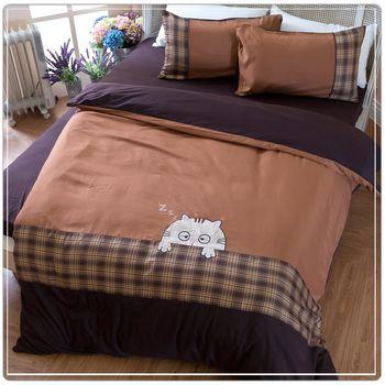 【eyah宜雅】立體刺繡拼貼雙人被套床包四件組-咖啡貓