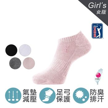 【美國PGA TOUR】女款/排汗防臭 足弓機能 彈力氣墊止滑船型襪踝襪 (4色/顏色任選)