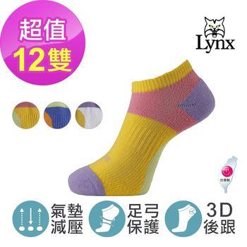 【美國山貓Lynx】氣墊護足 足弓減壓機能短踝襪 (12雙組/顏色任選)