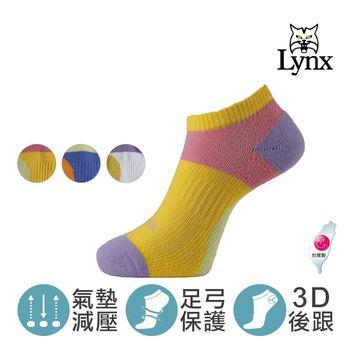 【美國山貓Lynx】氣墊護足 足弓減壓機能短踝襪 (3色/顏色任選)