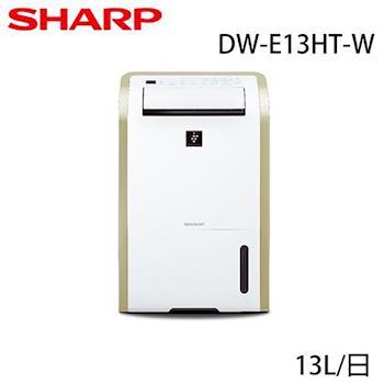 【SHARP夏普】13L除濕機DW-E13HT-W