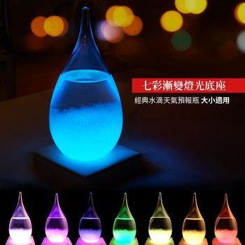 【買達人】超神奇天氣預報瓶-大-含木座(贈七彩燈底座)