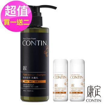 買一送二【CONTIN康定】酵素植萃洗髮乳 (300ml)加贈隨身瓶2入(30ml)