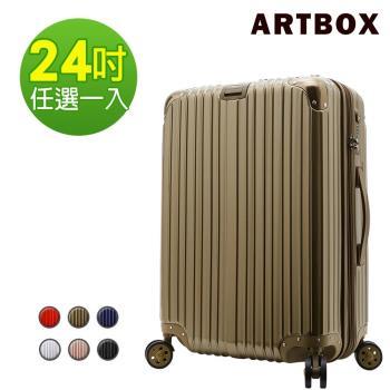 【ARTBOX】星燦極光 24吋ABS防刮可加大旅行箱(多色任選)