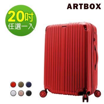 【ARTBOX】星燦極光 20吋ABS防刮可加大旅行箱(多色任選)