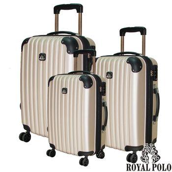 ROYAL POLO風尚條紋ABS行李箱(20+24+28吋)