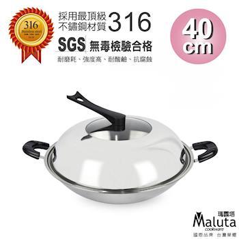 【Maluta】316不鏽鋼原味七層複合金炒鍋雙耳(40cm)+316不鏽鋼雪平鍋20cm
