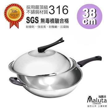 【Maluta】316不鏽鋼原味七層複合金炒鍋單耳(38cm)+316不鏽鋼雪平鍋20cm