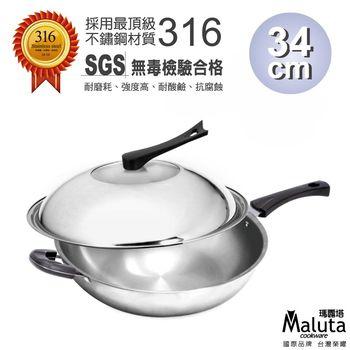 【Maluta】316不鏽鋼原味七層複合金炒鍋單耳(34cm)+316不鏽鋼雪平鍋20cm